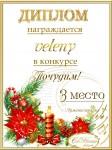 Поздравляем с Днем Рождения Елену (veleny) 0cae3a540adb21d14f219bfa9f754e93
