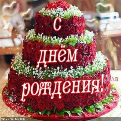 Поздравляем с Днем Рождения Рузану (ruzi1787) 1cef8878f829e5583cf752ccdba51e69