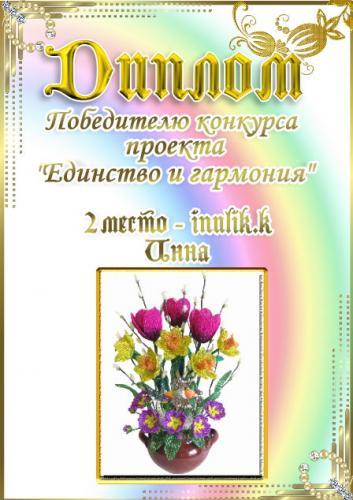 """Проект """"Единство и гармония"""" - Весна. Поздравляем победителей! 490489a25e64b5e94edf17704547ec17"""
