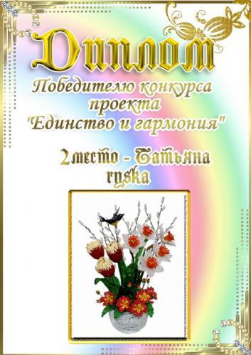 "Проект ""Единство и гармония"" - Весна. Поздравляем победителей! C6f255063d220dbf7d1b1cd6a359f6c3"