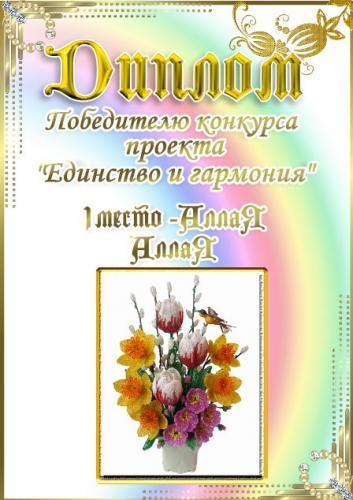 """Проект """"Единство и гармония"""" - Весна. Поздравляем победителей! 030c3f4bc45db6c7e6943ba246e14afa"""