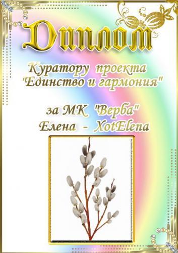 """Проект """"Единство и гармония"""" - Весна. Поздравляем победителей! 8c4c73ba68811187060bd2bec93e58c7"""