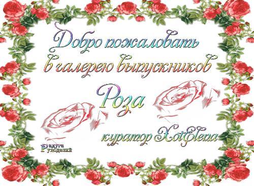 Галерея - Роза - лепка из холодного фарфора  5933d8f8e0082699abefb51725c553c1