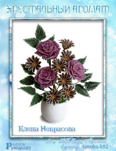 Галерея выпускников Хрустальный аромат 2273d9625940fe8f8c702b22e231a18a