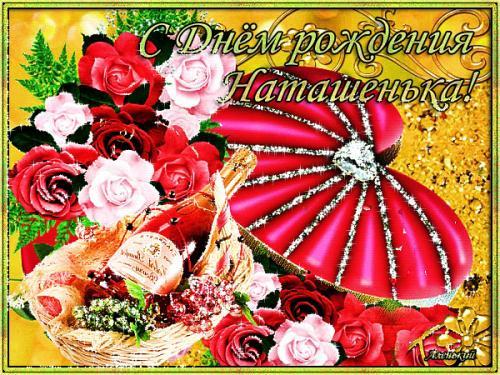 Ната-Наталек с Днем Рождения! _508b097bfd257afa81b3a3ad124f9bcf