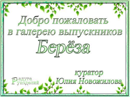 Галерея выпускников  Береза _56ba24b39c1b4536353c35c6b18d9727