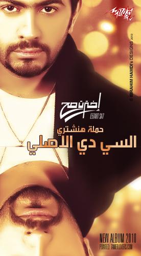فوازير حلوة وحلها احلى(new) Cd_tamer_hosny_2010