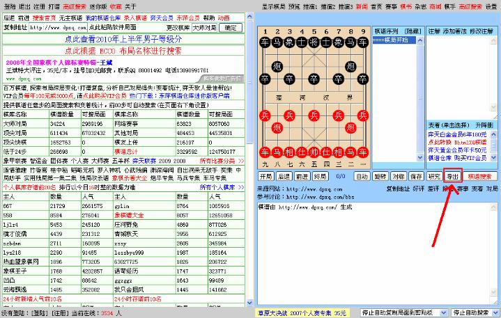 dpxq.com - Hướng dẫn sử dụng 1-1