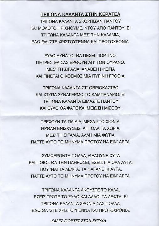 Πυροβολισμοί στην Κερατέα για τον Χ.Υ.Τ.Α. - Σελίδα 3 Kalanta_Keratea