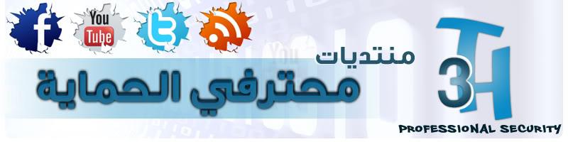 منتدى محترفي الحمايةTH3 PROFESSIONAL SECURITY FORUM