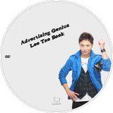 ADVERTISING GENIUS LEE TAE BAEK Th_ADVERTISINGGENIUSLEETAEBAEK_DVD_01_zps3919d7f4