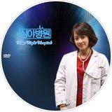 LATE NIGHT HOSPITAL Th_LATENIGHTHOSPITAL_DVD_02_zps1593270a