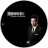 VAMPIRE PROSECUTOR (Season 1) Th_VAMPIREPROSECUTOR1_DVD_01_zpsa42dd022