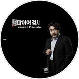 VAMPIRE PROSECUTOR (Season 1) Th_VAMPIREPROSECUTOR1_DVD_03_zps8ecc07d0