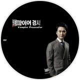VAMPIRE PROSECUTOR (Season 1) Th_VAMPIREPROSECUTOR1_DVD_04_zpsdeb5480b
