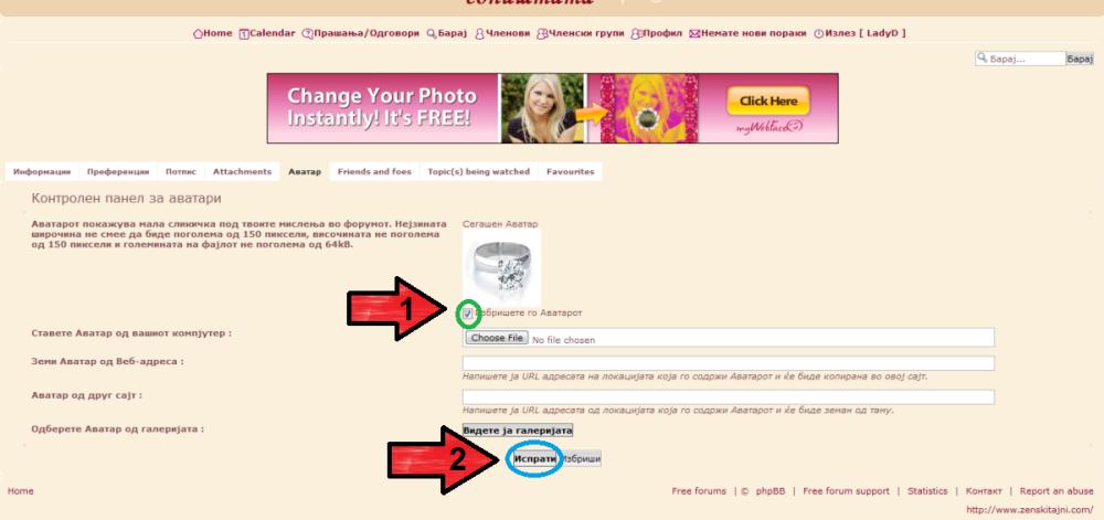 Како да поставите/смените аватар 2