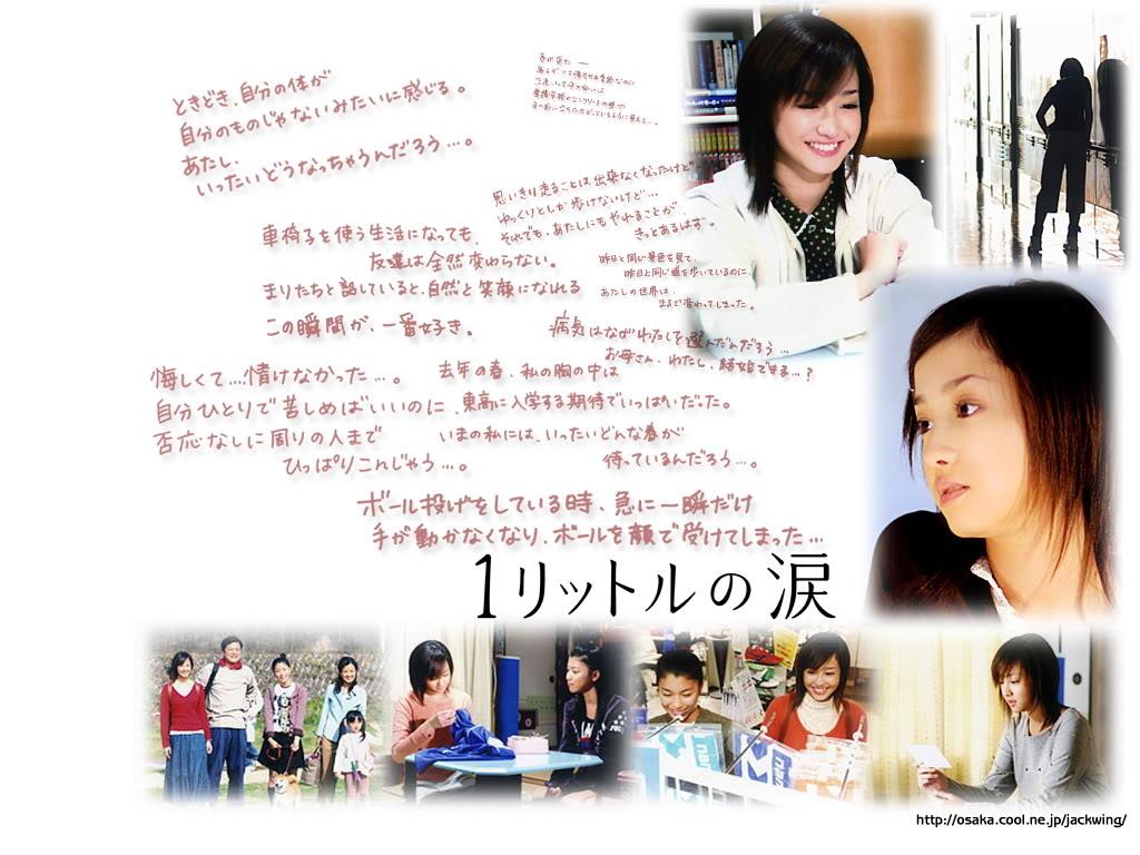 [PHIM] Ichi Ritoru no Namida - One Litre Of Tears - 1 lít nước mắt Tear1