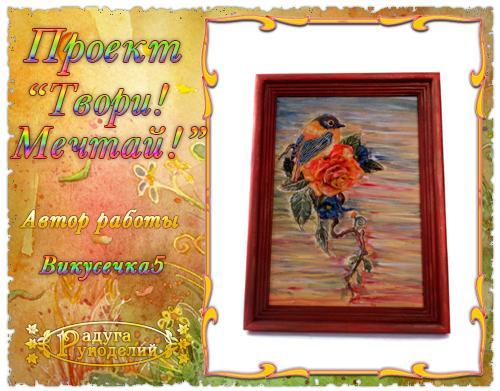 """Галерея проекта """"Твори! Мечтай!"""" - Пернатая радуга. 30eecb300aa5b22f29fa66fc5f8aabf5"""