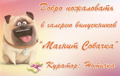 "Галерея выпускников ""Магнит Собачка"" 2bd3648c096896221542bd5414824a89"