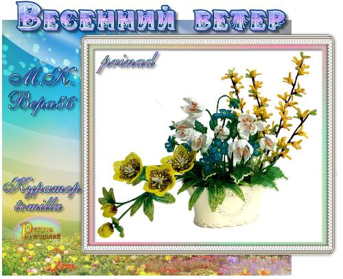 Галерея выпускников Весенний ветер C0abe4ee526eee5d409816bf24202d8f