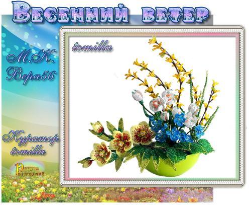 Галерея выпускников Весенний ветер 96ef5ca08b2087930e87c79b779e27a1
