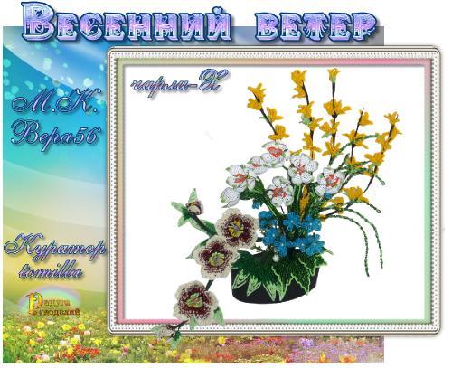 Галерея выпускников Весенний ветер B25ee123caeb7253238a57dafbffb6f0