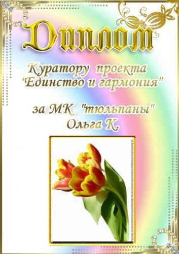 "Проект ""Единство и гармония"" - Весна. Поздравляем победителей! B1ad6cb286d39a041ca83687c52cf919"