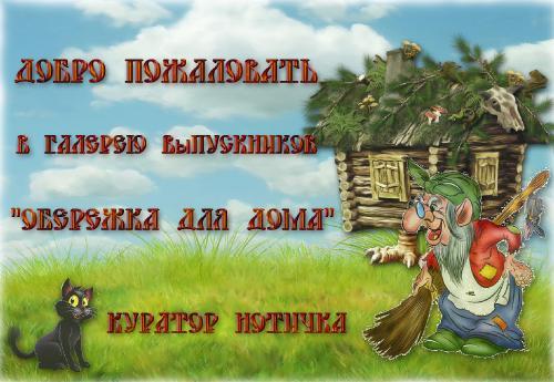 "Галерея выпускников ""Обережка для дома"" E1b6770e8feb8d60b22ab9371e040134"