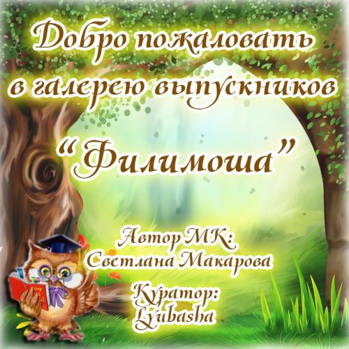 "Галерея выпускников ""Филимоша"" 28d5da9420fa6624c288fe5a8e9fc514"