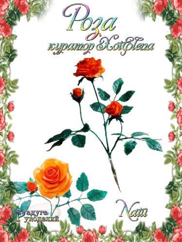 Галерея - Роза - лепка из холодного фарфора  E4b8569724869bfd9ba00118b157fb13