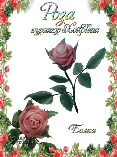 Галерея - Роза - лепка из холодного фарфора  Ceac915deb0f94234a525d70e28d107a
