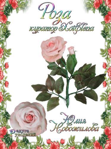 Галерея - Роза - лепка из холодного фарфора  F9b953d1a68c1208317136016b4727ba
