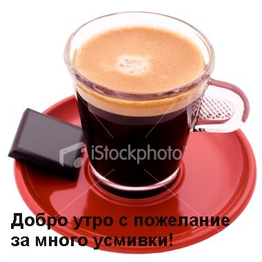 Картинки за добро утро, слънчев ден и приятна вечер Ist2_3768038-morning-coffe