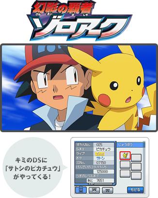 Pokemon News 2010 July USA   SatoshisPikachuWiFiEvent