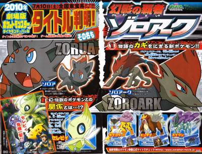 Pokemon News 2010 February USA User1_pic279_1265856270