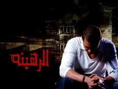 الرهينة - The Hostage - 2006 Rahina