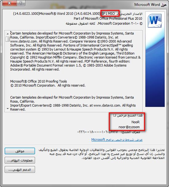 Office 2010-2011 spx  اخر اصدار اوفيس تثبيت صامت نسخة عربية و انجليزية و فرنسيه  54d6d43564cbfe79c1a13cb90629c6cf