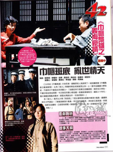 [2010 - HK] Nghĩa Hải Hào Tình 3c9bab6e730057f580cb4a25