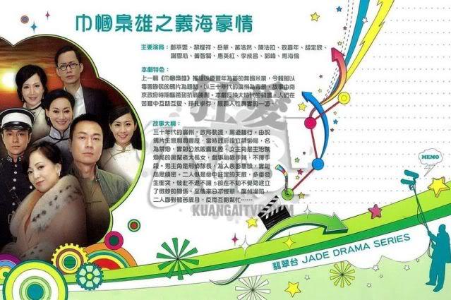 [2010 - HK] Nghĩa Hải Hào Tình 860aab34232b6399d1a2d342