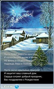 Рождество Христово! 8d77439bedf3fcde65139311905ad9b2