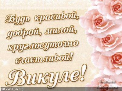 Поздравляем с Днем Рождения Викторию (Vivi) 80d4fc274c637d89d1df093c81132523
