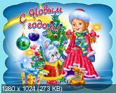 С Новым годом! 001b5ab8804d65140e0a01297a286435