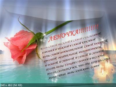 Поздравляем с Днем Рождения Елену (ЕЕЕ) 747c6a59aaf483c9eed6cadb8309852f