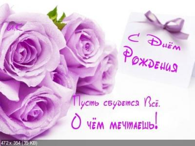 Поздравляем с Днем Рождения Любовь (котофей) 4f116a2122b4ed02ce9b0f75d5e7e8da