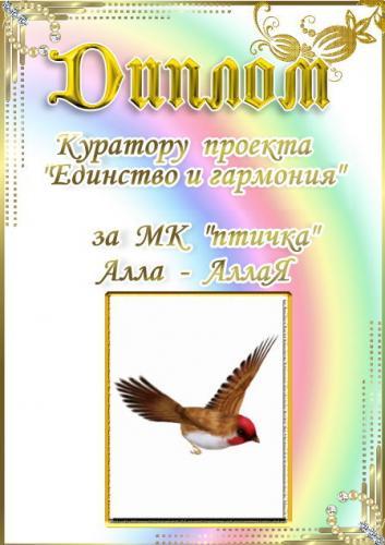 """Проект """"Единство и гармония"""" - Весна. Поздравляем победителей! 95f59db03a993223f518f66f17496124"""