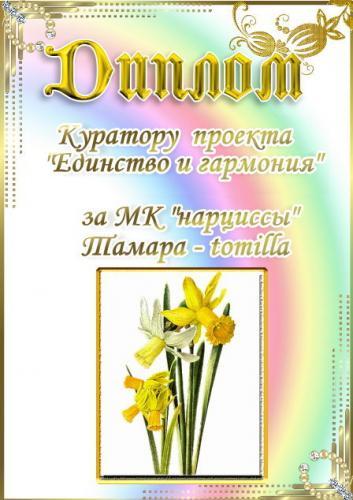 """Проект """"Единство и гармония"""" - Весна. Поздравляем победителей! 7a11dcf331bcc4174c0590242c2eec95"""