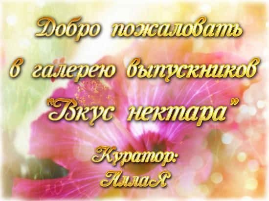 "Галерея выпускников ""Вкус нектара"" 50e23d1e1714869fdc2d2bf9084ac5c8"