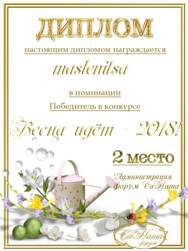 """Поздравляем победителей конкурса """"Весна идет - 2018""""! D5137f37740715a12239cf7198defd1a"""