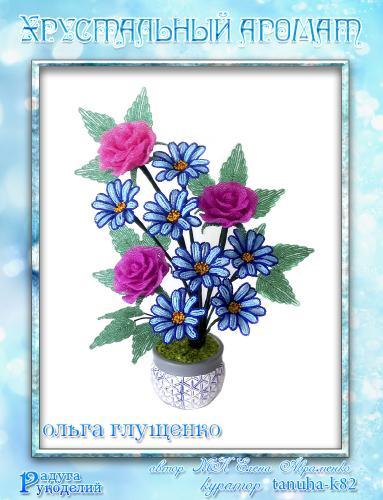 Галерея выпускников Хрустальный аромат 505914b9bbdcd9f69d0a1b94d7ba24ab