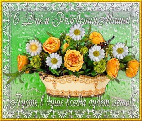 Поздравляем с Днем Рождения Марию (Бисероманка) _57c1f197ee15ad63fd35209e2c5fa122